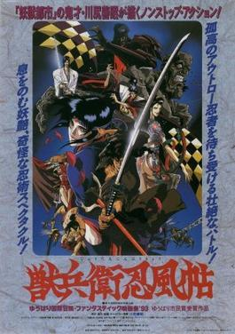 Ninja Scroll Best Anime