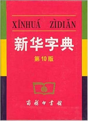 Xinhua Zidian Book
